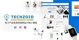 蓝色电子数码产品电商网站模板