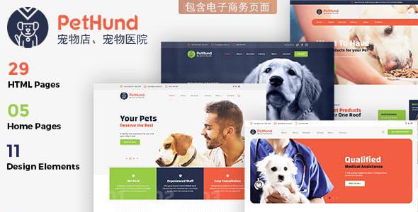 自适用宠物店兽医诊所HTML5模板
