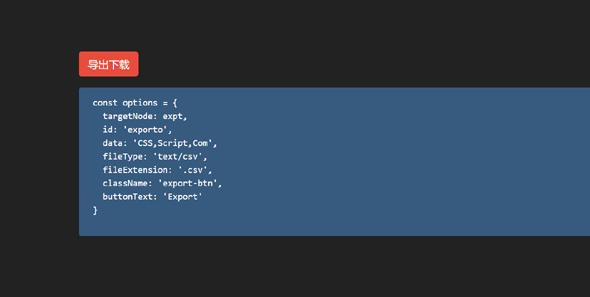 网页数据导出CSV插件exporto.js