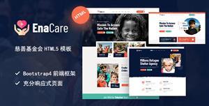 慈善基金会HTML5模板网站前端