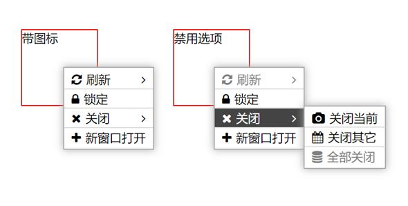 右键菜单jquery插件