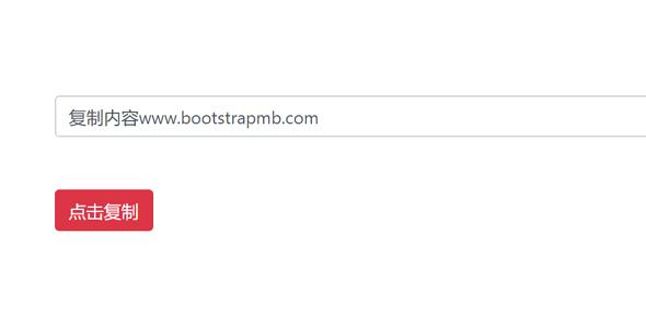 网页文本复制插件cliplab.js源码下载