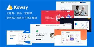 多用途软件产品营销业务网站模板
