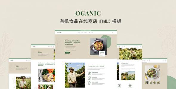 有机食品网站在线商店HTML5模板