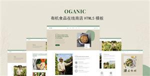 有機食品網站在線商店HTML5模板