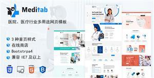 多用途html模板医疗行业网站销售药品