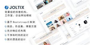 独特的个人主页或工作室网站模板设计