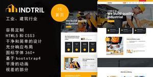 建筑公司工业企业网站模板多用途
