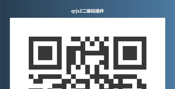 qrjs2.js网页二维码生成插件源码下载