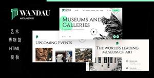 术作品展览博物馆网站模板