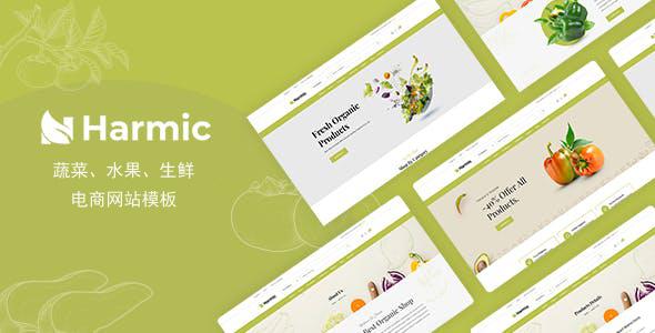 蔬菜水果生鲜电商购物网站模板源码下载