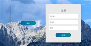 登录和注册页面切换js特效