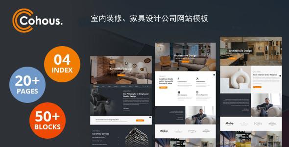 室內裝修家具設計公司網站模板源碼下載