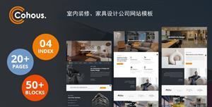 室內裝修家具設計公司網站模板