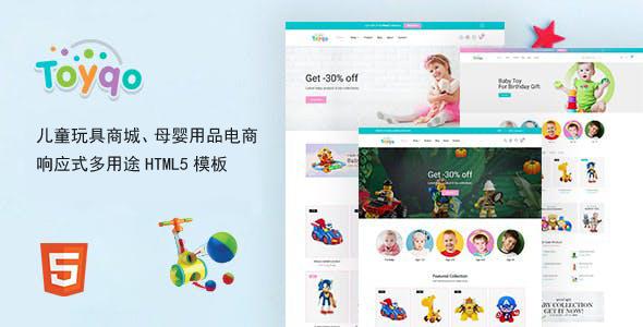 儿童玩具商城电商网站模板