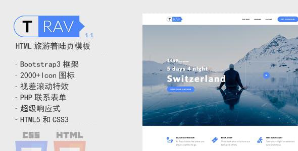 多用途旅游着陆页HTML5模板源码下载