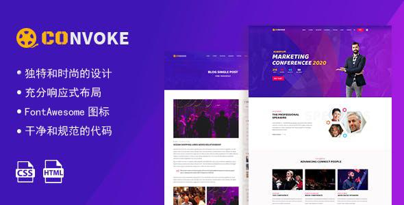会议活动展览HTML5网站模板源码下载