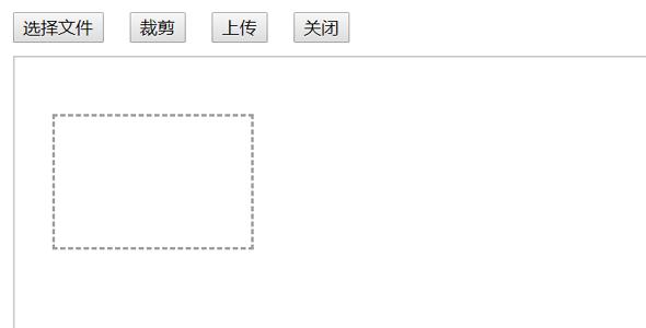 原生JS图片上传可以裁剪代码
