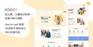 创意儿童培训幼儿园网站模板