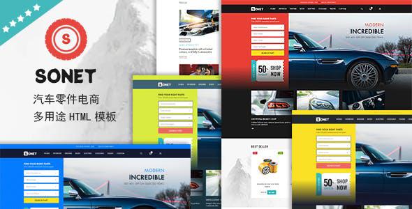 汽车零件购物商城电商网站模板源码下载