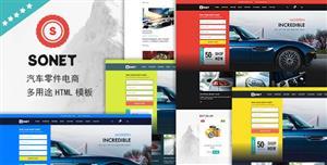 汽车零件购物商城电商网站模板