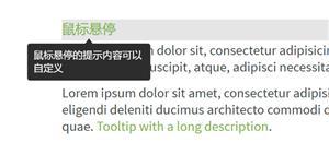 Javascript CSS气泡提示Tooltips插件