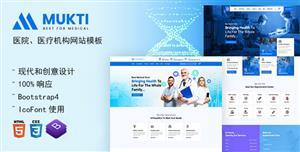 醫院網站模板藍色大氣HTML5源碼