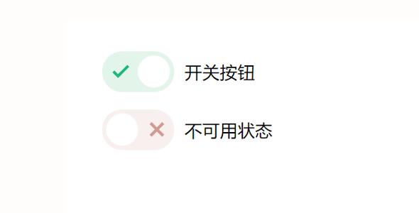 svg实现的开关按钮Toggle