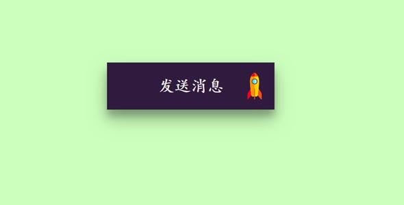 jq+svg发送消息按钮动画特效