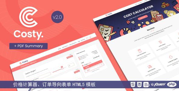 价格计算器结算提交表单HTML5模板源码下载