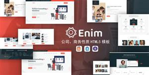 用途公司业务官网HTML模板