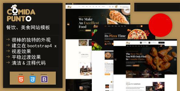 HTML5餐厅美食主题网站模板源码下载