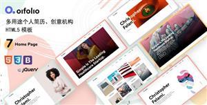 多用途创意机构数字作品网页模板