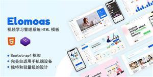付费视频学习网络教育平台HTML模板