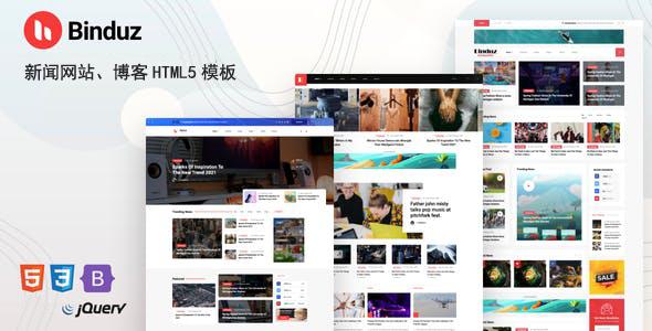 多用途新闻博客主题html模板源码下载