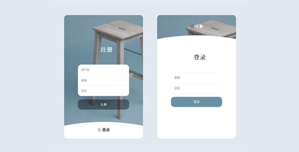 登录注册卡片样式切换css3动画源码下载