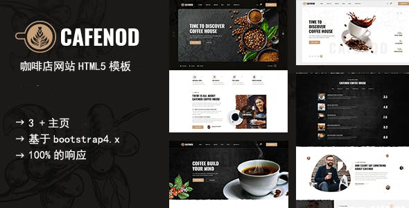 响应式UI咖啡店网站bootstrap4模板源码下载