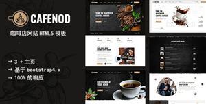 响应式UI咖啡店网站bootstrap4模板