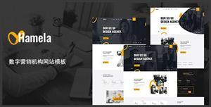 数字营销服务机构HTML模板