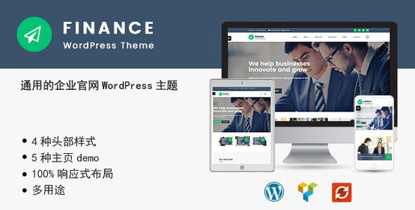 设计精美的企业官网WordPress主题