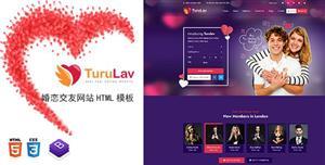 HTML5婚戀交友網站模板
