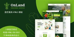 園藝和園林綠化服務HTML模板