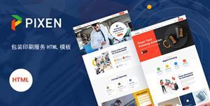 大氣HTML5印刷服務公司網站模板