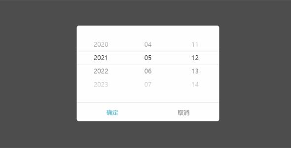 jquery滚动时间选择器源码下载