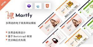 大氣多用電商購物網站UI前端框架