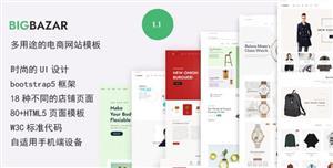 強大的web電子商務網站前端框架