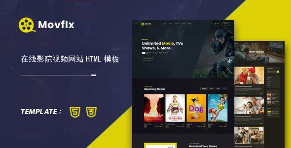 在线影院视频网站HTML5模板源码下载