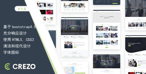 多功能HTML5模板企业简历商业网站