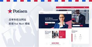 大气端庄政府政治类网站VueJS模板