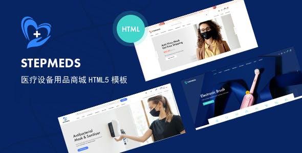 医疗器械和用品商城HTML5模板